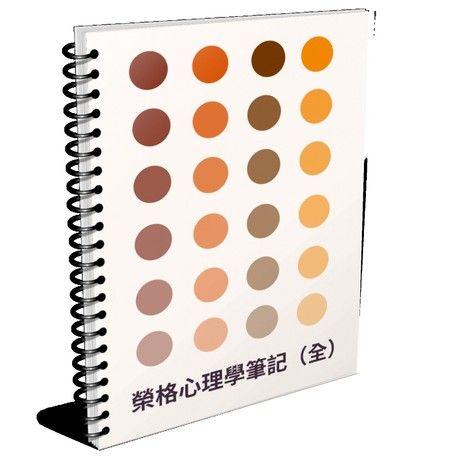 榮格心理學筆記 (全)
