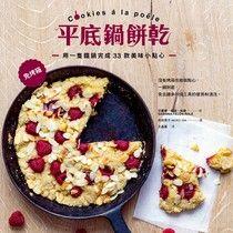 平底鍋餅乾:免烤箱!用一隻鐵鍋完成33款美味小點心