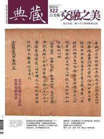 典藏古美術 07月號/2019 第322期
