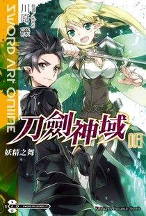 Sword Art Online 刀劍神域 (3)(小說)