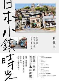 日本小鎮時光