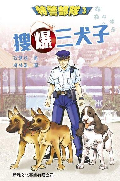 特警部隊3:搜爆三犬子