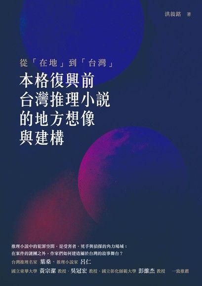 從「在地」到「台灣」──「本格復興」前台灣推理小說的地方想像與建構