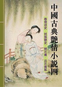 中國古典艷情小說第四輯
