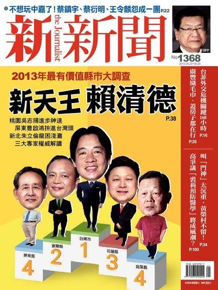 新新聞 第1368期 2013/05/22