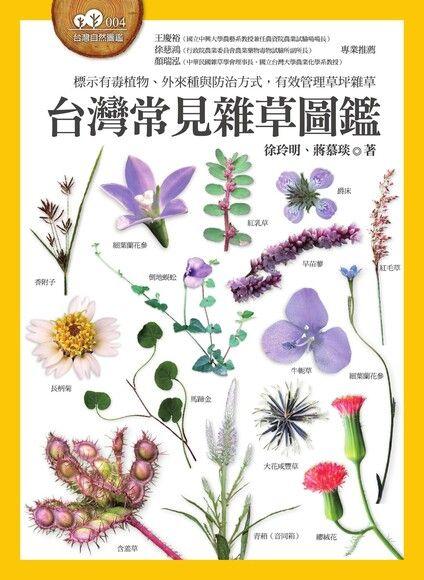 台灣常見雜草圖鑑