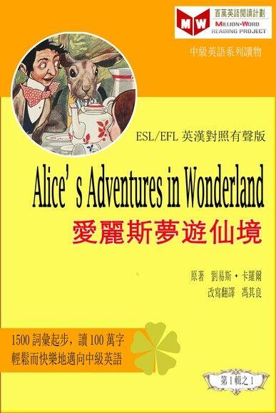 Alice's Adventures in Wonderland愛麗斯漫遊仙境(ESL/EFL 英漢對照繁體版)