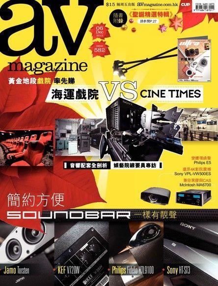 AV magazine雙周刊 582期 2013/12/06