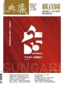 典藏古美術 01月號/2020 第328期