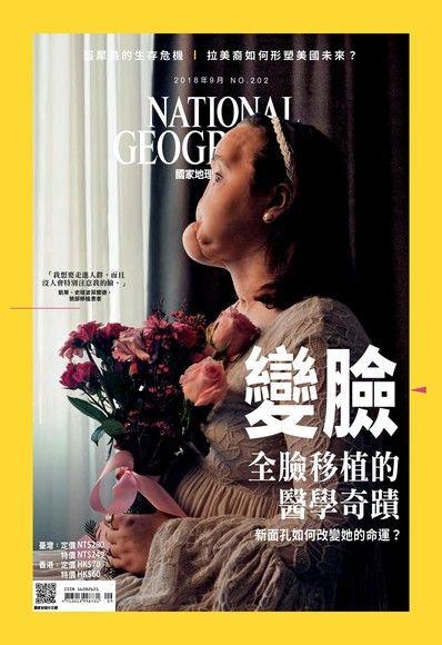 國家地理雜誌2018年09月號