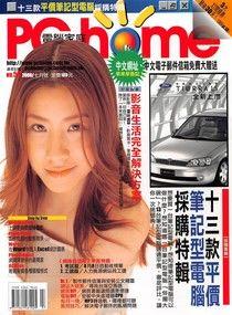 PC home 電腦家庭 07月號/2000 第054期