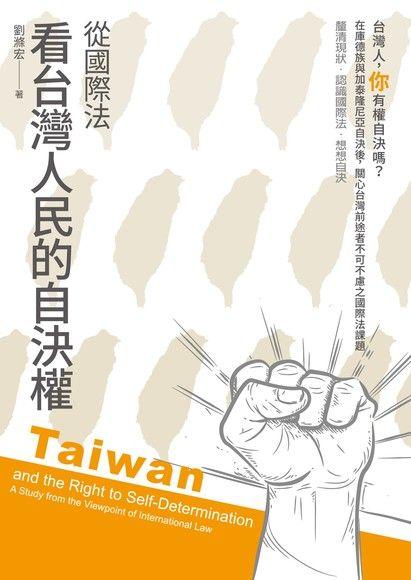 從國際法看台灣人民的自決權