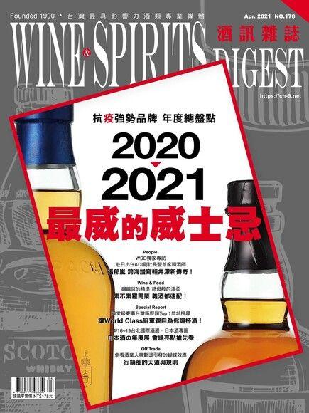 酒訊Wine & Spirits Digest 04月號/2021 第178期