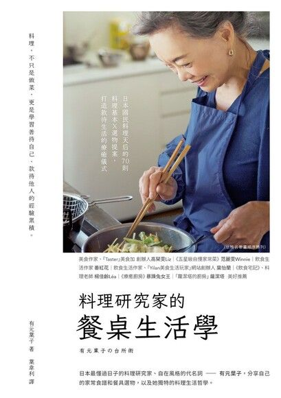 料理研究家的餐桌生活學