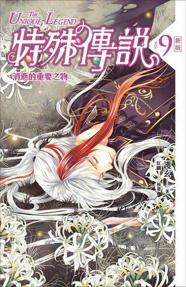 特殊傳說 新版vol.9