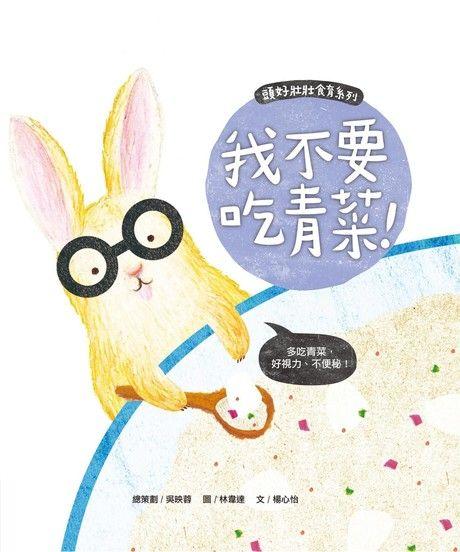 頭好壯壯食育系列繪本(6)我不要吃青菜!(精裝)