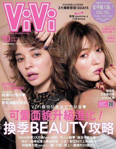 ViVi唯妳時尚國際中文版 10月號/2018 第151期