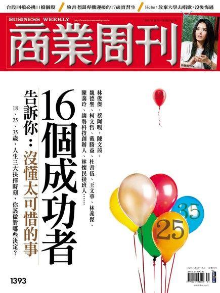 商業周刊 第1393期 2014/07/23