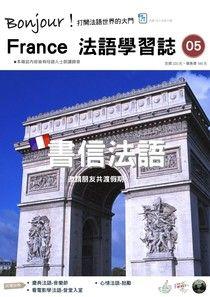 Bonjour!France法語學習誌 10月號/2016 第5期