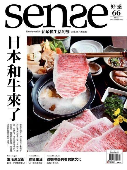 Sense好感 11月號/2017 第66期