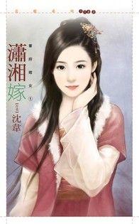 瀟湘嫁【華府嫁女一】