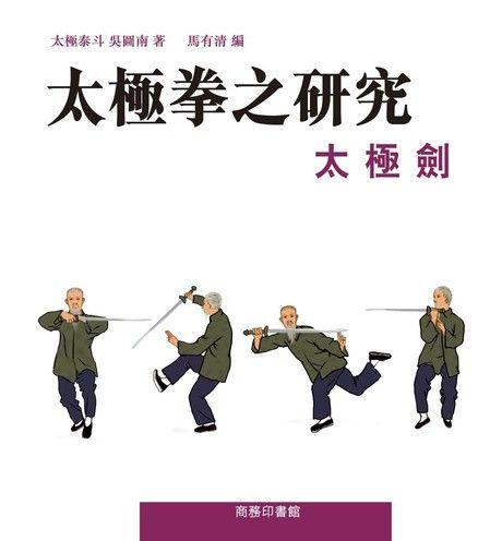 太極拳之研究:太極劍