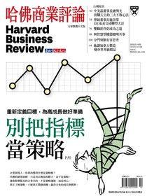 哈佛商業評論全球繁體中文 10月號/2019 第158期