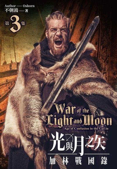 光與月之矢 加林戰國錄 03