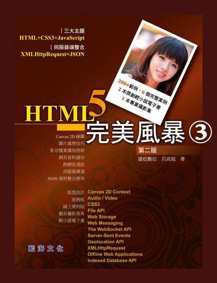 HTML5完美風暴(第二版)③