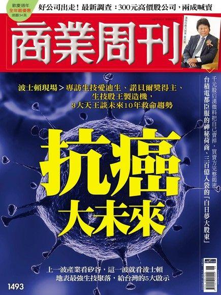 商業周刊 第1493期 2016/06/22