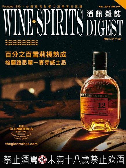 酒訊Wine & Spirits Digest 11月號/2018 第149期
