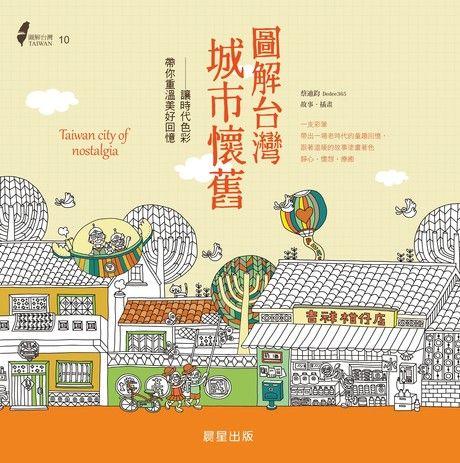 圖解台灣城市懷舊: 讓時代色彩帶你重溫美好回憶