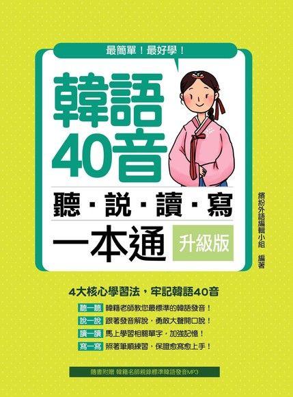 韓語40音聽.說.讀.寫一本通(升級版)