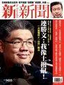 新新聞 第1433期 2014/08/21