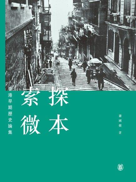 探本索微:香港早期歷史論集