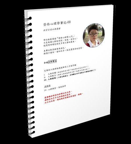 榮格心理學筆記-III