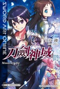 Sword Art Online 刀劍神域 (19)(小說)