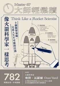 大師輕鬆讀 NO.782 像火箭科學家一樣思考