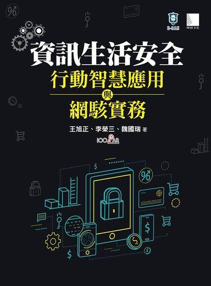 資訊安全生活、行動智慧應用與網駭實務