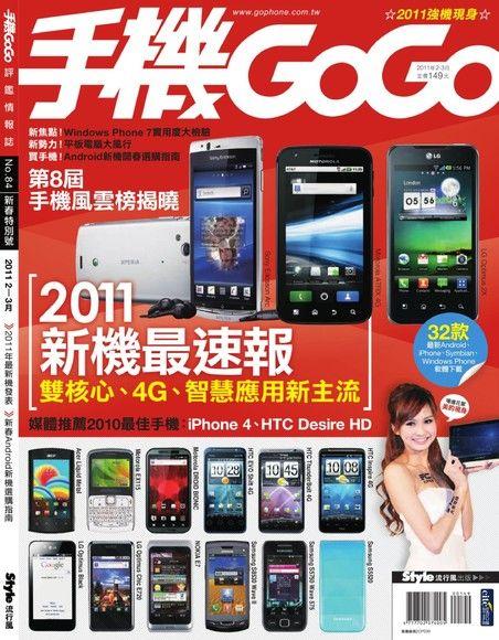 手機GOGO No.84