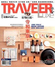 TRAVELER luxe旅人誌 08月號/2019 第171期