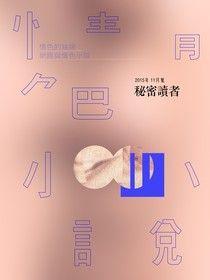 秘密讀者(2015年11月):情色的絲線:網路與情色小說