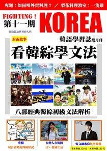 FIGHTING!KOREA 韓語學習誌雙月刊 10月號/ 2013第11期