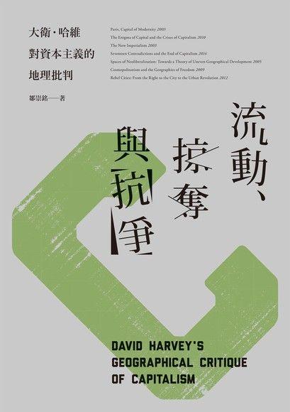 流動、掠奪與抗爭:大衛.哈維對資本主義的地理批判