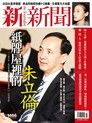 新新聞 第1466期 2015/04/08