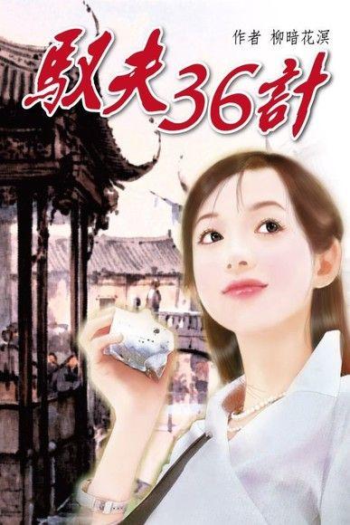 馭夫36計(卷五)