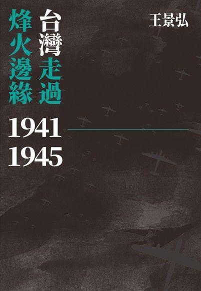 台灣走過烽火邊緣:1941-1945