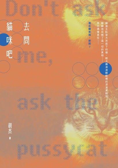 去問貓咪吧