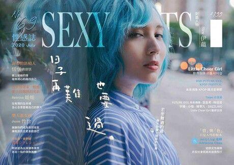 SEXY NUTS 性感誌 NO.69