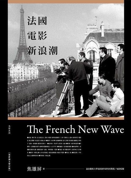法國電影新浪潮【最新圖文增訂版】